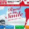 【熊本城マラソン 2018】エントリー抽選倍率2.53倍。結果は10月19日に発表