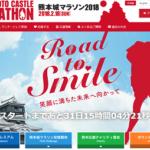 【熊日30キロロードレース 2018】結果・速報・招待選手(リザルト)