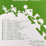 【郡市対抗熊日駅伝 2018】結果・速報・区間記録(リザルト)