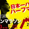 【第3回 京都高雄マウンテンマラソン 2016】結果・速報(リザルト)