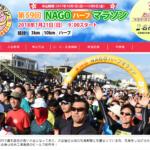 【第59回 NAGOハーフマラソン 2018】結果・速報(リザルト)