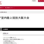 【日本ジュニア室内陸上 大阪 2017】スタートリスト・タイムテーブル