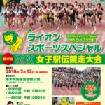 【第47回 RKK女子駅伝 2018】結果・速報(リザルト)