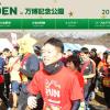 【ランナーズ ランネット駅伝 2016 in 万博記念公園】結果・速報(リザルト)