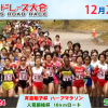 【第35回 山陽女子ロードレース 2016】招待選手エントリーリスト