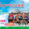 【篠山ABCマラソン 2018】結果・速報・完走率(ランナーズアップデート)