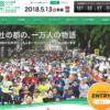 【仙台国際ハーフマラソン 2018】エントリー1月10日開始。40分で定員締切り