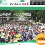 【仙台国際ハーフマラソン 2018】結果・速報(リザルト)招待選手一覧
