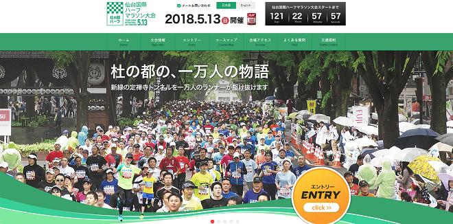 仙台国際ハーフマラソン2018画像