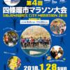 【第4回 四條畷市マラソン 2018】結果・速報(リザルト)