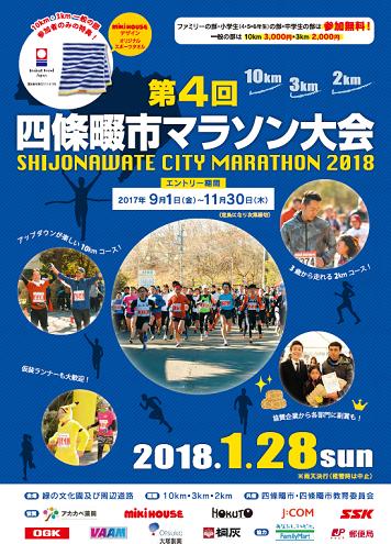 第4回 四條畷市マラソン 2018 結果・速報(リザルト)