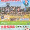 【第10回 そうじゃ吉備路マラソン 2018】結果・速報(リザルト)