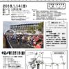 【鳥栖市祝成人/高校生ロードレース 2018】結果・速報(リザルト)