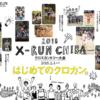 【千葉クロスカントリー X-RUN CHIBA 2018】結果・速報(リザルト)
