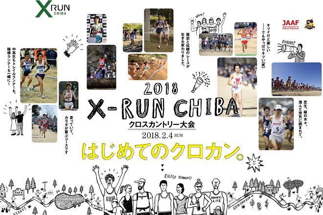 千葉クロスカントリー X-RUN CHIBA 2018画像