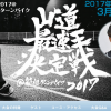 【山道最速王決定戦 2017】結果・速報(リザルト) 神野大地、出場