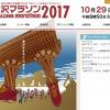 【金沢マラソン 2017】エントリー抽選倍率2.3倍(前回)。抽選結果6月発表