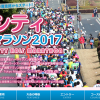 【第20回 日本学生ハーフマラソン 2017】エントリーリスト(出場選手)