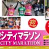 【第13回 阿波シティマラソン 2018】結果・速報(リザルト)