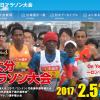 【別府大分毎日マラソン 2017】招待選手一覧・エントリーリスト