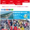 【第41回 千葉県民マラソン 2019】エントリー11月8日開始。結果・速報(リザルト)