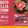 【第18回 五島つばきマラソン 2018】結果・速報(リザルト)