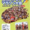 【第42回 日高かわせみマラソン 2018】結果・速報(リザルト)