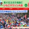 【第41回 玉名市横島町いちごマラソン 2018】結果・速報(リザルト)