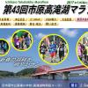 【第43回 市原高滝湖マラソン 2017】結果・速報(リザルト)