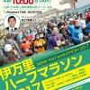 【伊万里ハーフマラソン 2018】結果・速報(リザルト)