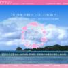 【石垣島マラソン 2018】結果・速報・完走率(リザルト)