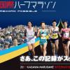 【第71回 香川丸亀国際ハーフマラソン 2017】招待選手一覧・エントリーリスト