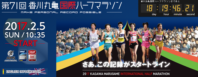 129e5bd820 香川丸亀国際ハーフマラソン 2017 招待選手一覧・エントリーリスト
