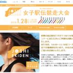 【第31回 鹿児島県女子駅伝 2018】結果・速報・区間記録(リザルト)