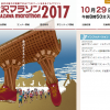 【金沢マラソン 2017】エントリー抽選倍率2.45倍。結果は6月14日(水)発表