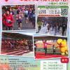 【第56回 柏市民新春マラソン 2017】結果・速報(リザルト)