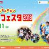 【かつしかふれあいRUNフェスタ 2018】結果・速報(ランナーズアップデート)