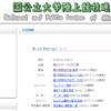 国公立26大学対校駅伝 2018【男子】 結果・速報・区間記録