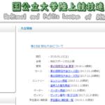 国公立26大学駅伝 2018【男子対校】 結果・速報(リザルト)