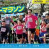 【第36回 鴻巣パンジーマラソン 2018】結果・速報(リザルト)