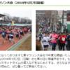 【第63回 松戸市七草マラソン 2018】結果・速報(リザルト)