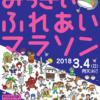 【第25回 みっきぃふれあいマラソン 2018】結果・速報(リザルト)