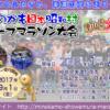【第13回 みのかも日本昭和村ハーフマラソン 2019】結果・速報(リザルト)