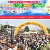 【NAGOハーフマラソン 2017】結果・速報(リザルト)