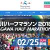 【第6回 寝屋川ハーフマラソン 2018】結果・速報(リザルト)