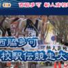 西脇多可新人高校駅伝 2018【女子】結果・速報・区間記録