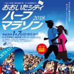 【おおいたシティハーフマラソン 2018】結果・速報(リザルト)