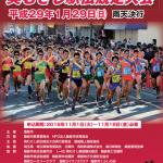 【第15回 奥むさし駅伝 2017】エントリーリスト(出場チーム一覧)