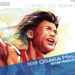 【大阪ハーフマラソン 2018】結果・速報(リザルト) 主な出場選手一覧