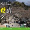 【第33回 大山登山マラソン 2018】結果・速報(リザルト)